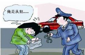 民法与刑法的区别以及刑事检控的特点